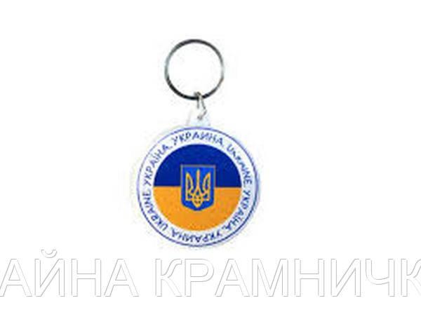 "Брелок круглий "" Україна/Ukraine"""