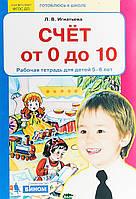 Игнатьева Л.В. Счет от 0 до 10. Рабочая тетрадь для детей 5-6 лет. ФГОС