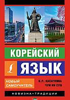 Касаткина И.Л. Корейский язык. Новый самоучитель
