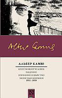 Камю А. Бунтующий человек. Падение. Изгнание и царство. Записные книжки 1951-1959
