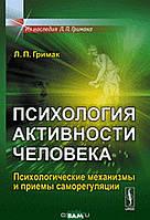 Гримак Л.П. Психология активности человека. Психологические механизмы и приемы саморегуляции