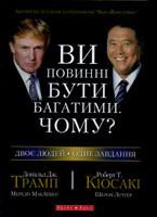 Дональд Трамп. Роберт Кіосакі Ви повинні бути багатими. Чому? (Твердый переплет)