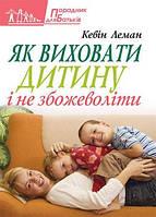 Як виховати дитину і не збожеволіти. Автор: Кевін Леман