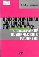 Н.Л. Белопольская. Психологическая диагностика личности детей с задержкой психического развития
