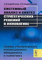 Андрейчиков А.В. Системный анализ и синтез стратегических решений в инноватике. Основы стратегического инновационного менеджмента и маркетинга. Книга