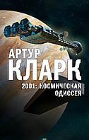 Кларк Артур Чарльз 2001: Космическая Одиссея