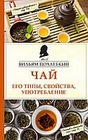 Похлебкин Вильям Васильевич Чай. Его типы, свойства, употребление