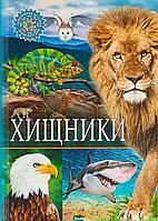 Хищники (изд. 2018 г. )