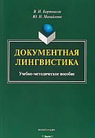 Бортников В.И. Документная лингвистика. Учебно-методическое пособие