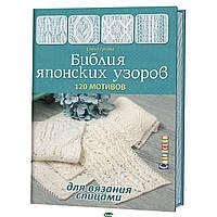 Гукова Елена Библия японских узоров. 120 мотивов для вязания спицами