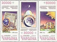 150-летие Киевской астрономической обсерватории
