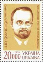 125-летие деятелю культуры А.Крымскому