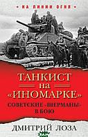 Лоза Дмитрий Федорович Танкист на иномарке . Советские Шерманы в бою