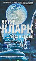 Кларк Артур Чарльз Город и Звезды
