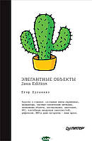 Бугаенко Егор Элегантные объекты. Java Edition