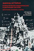 Коротаев А.В. Законы истории. Математическое моделирование развития Мир-Системы. Демография, экономика,