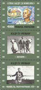 100-летие кинорежиссера А.Довженка