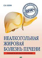 Вовк Елена Ивановна Неалкогольная жировая болезнь печени. Руководство для практикующих врачей