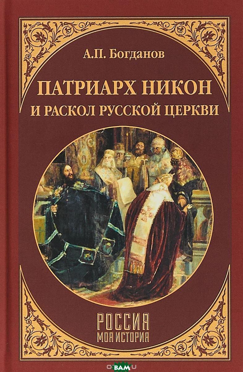 Богданов Андрей Петрович Патриарх Никон и раскол Русской церкви