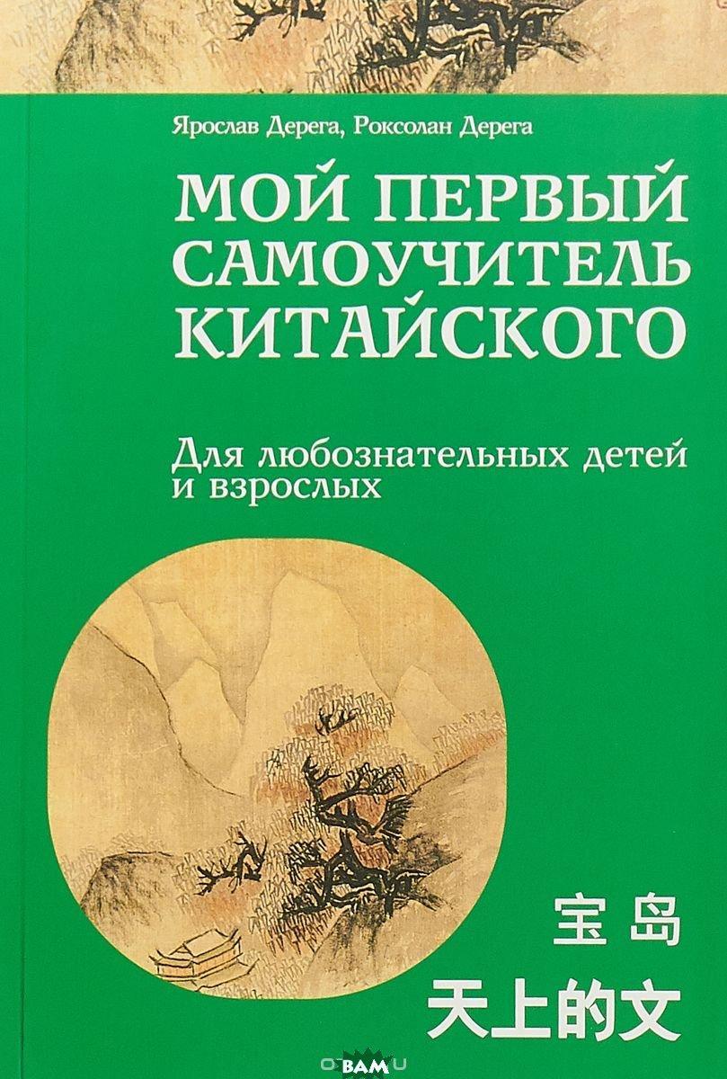 Дерега Ярослав Мой первый самоучитель китайского. Для любознательных детей и взрослых