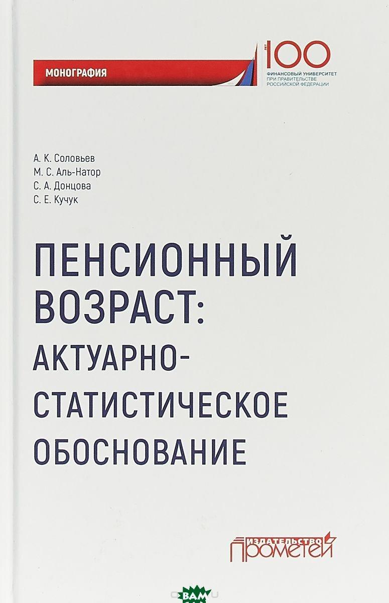 Соловьев А.К. Пенсионный возраст: актуарно-статистическое обоснование