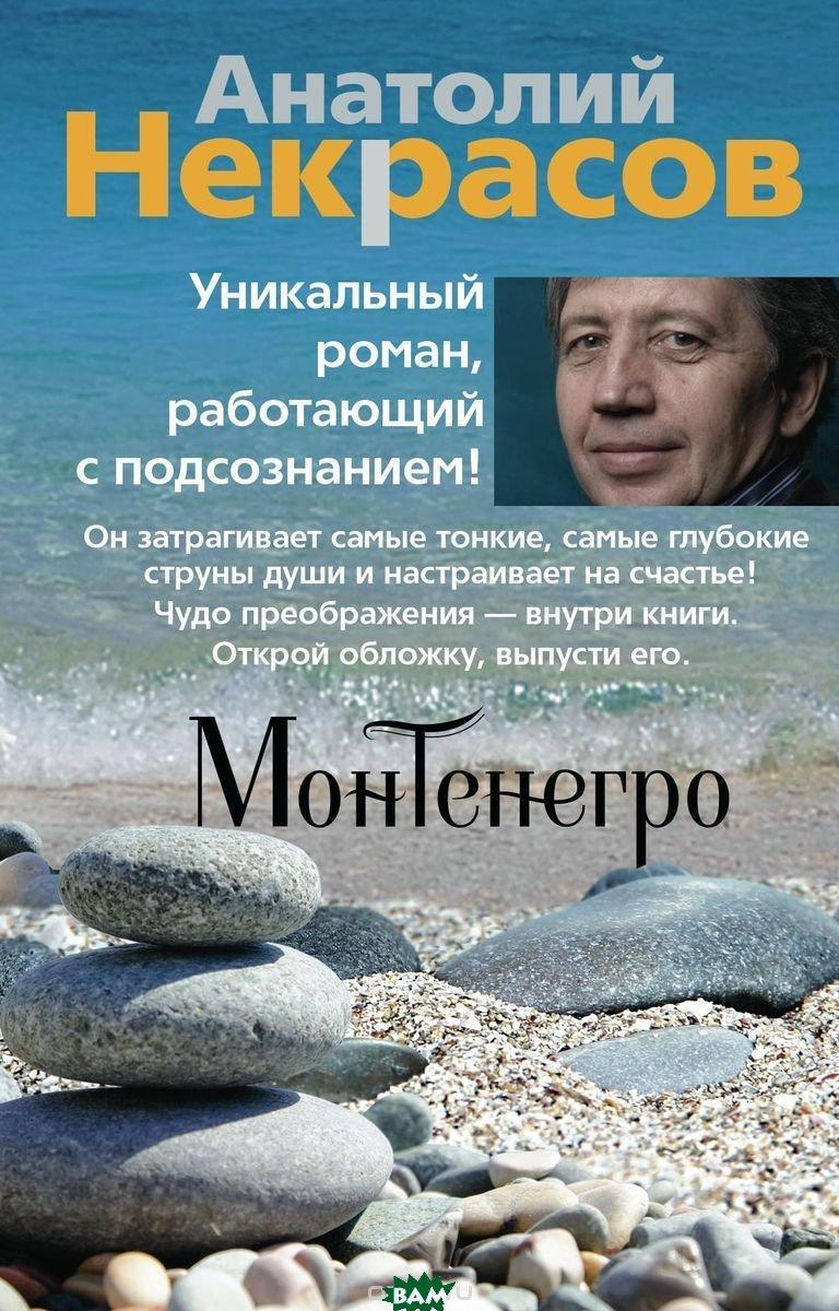 Некрасов А.А. Монтенегро