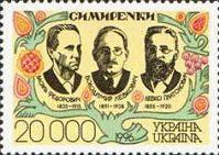 Ученые-ботаники Симиренко