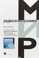 Дансмор Джоэль П. Настольная книга инженера. Измерения параметров СВЧ-устройств с использованием передовых методик векторного анализа цепей.