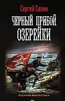 Сезин Сергей Юрьевич Черный прибой Озерейки