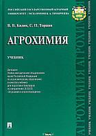 Кидин Виктор Васильевич, Торшин Сергей Порфирьевич Агрохимия. Учебник