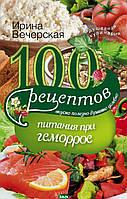 Вечерская И. 100 рецептов питания при геморрое