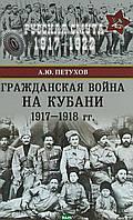 Петухов А.Ю. Гражданская война на Кубани 1917-1918 гг