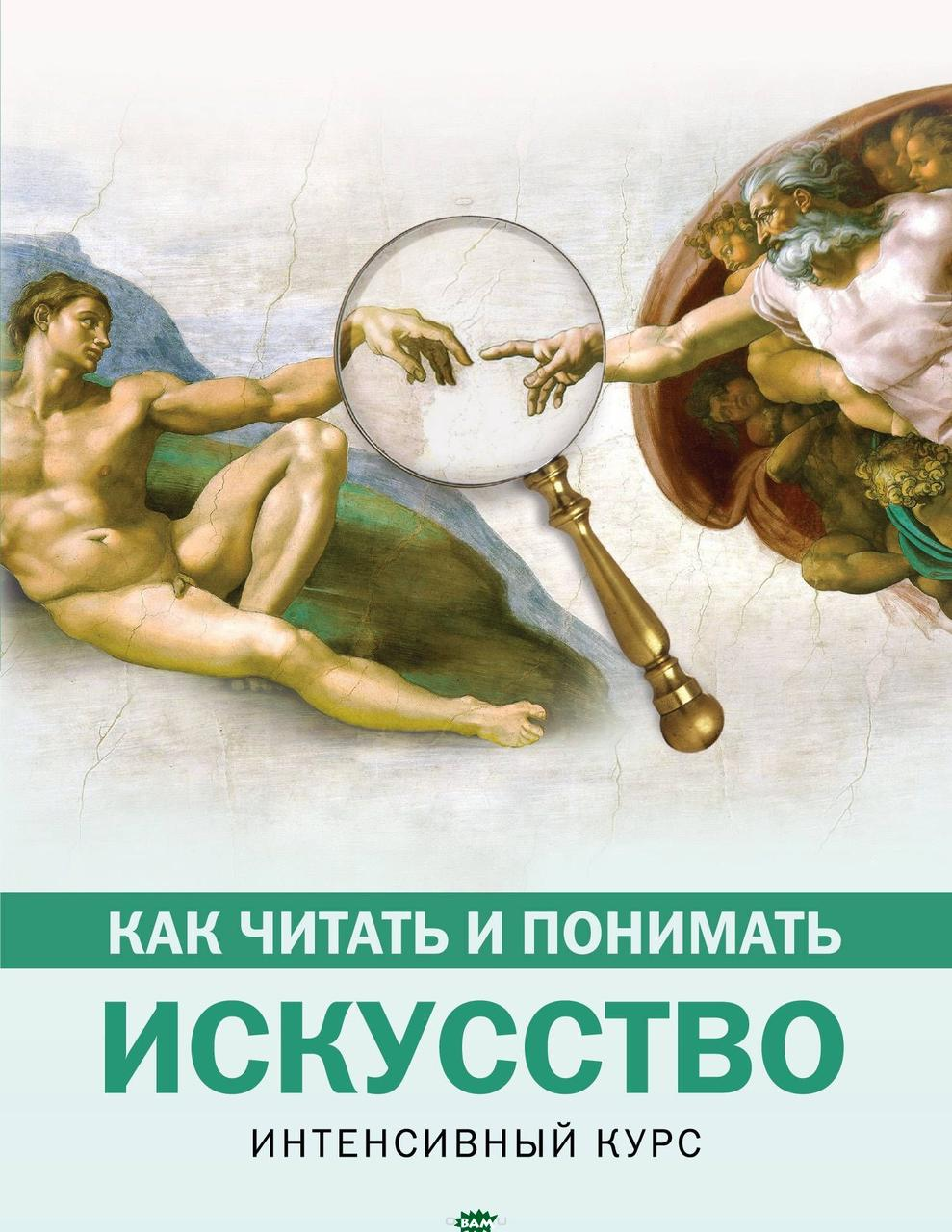 Кортунова Н.Д. Как читать и понимать искусство. Интенсивный курс