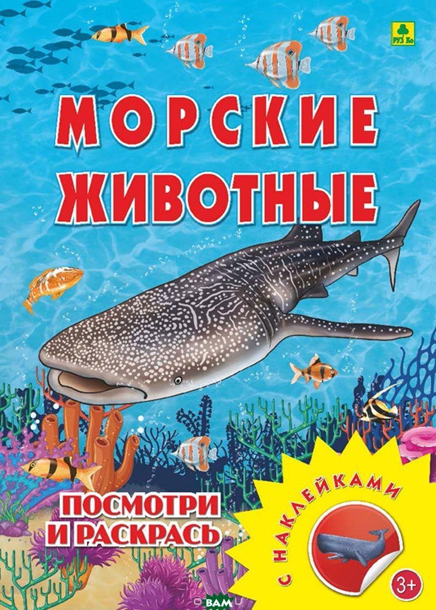 Морские животные. Раскраска с наклейками