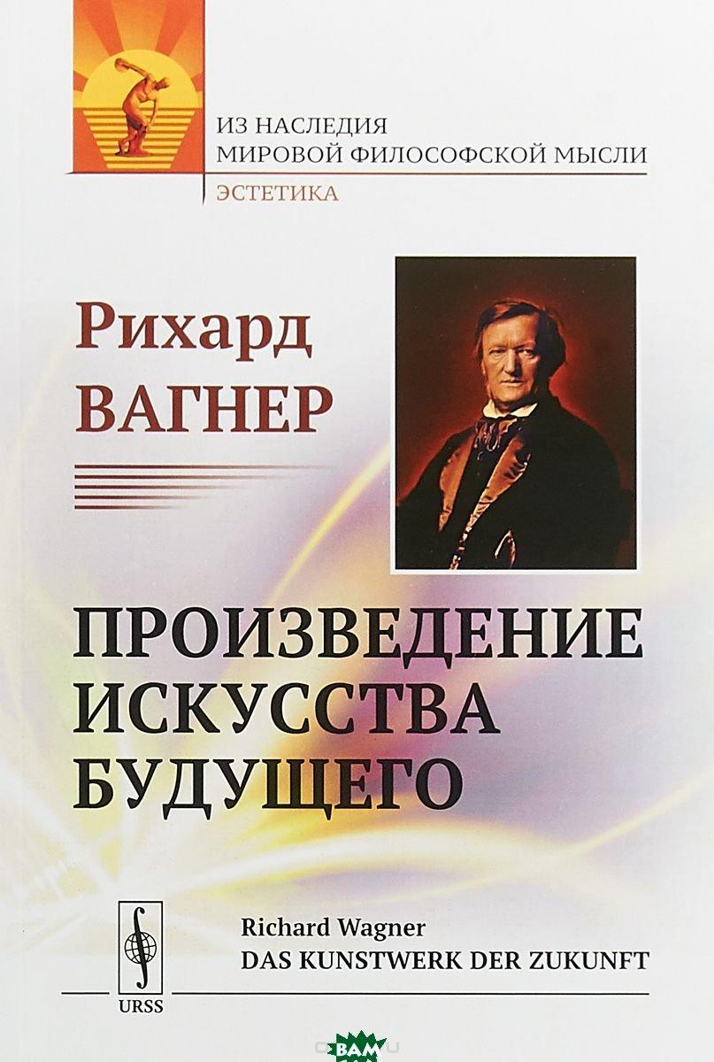 Вагнер Р. Произведение искусства будущего