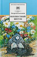 Платонов Андрей Платонович Неизвестный цветок