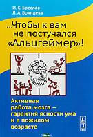 Бреслав И.С. ...Чтобы к вам не постучался Альцгеймер ! Активная работа мозга - гарантия ясности ума и в пожилом возрасте
