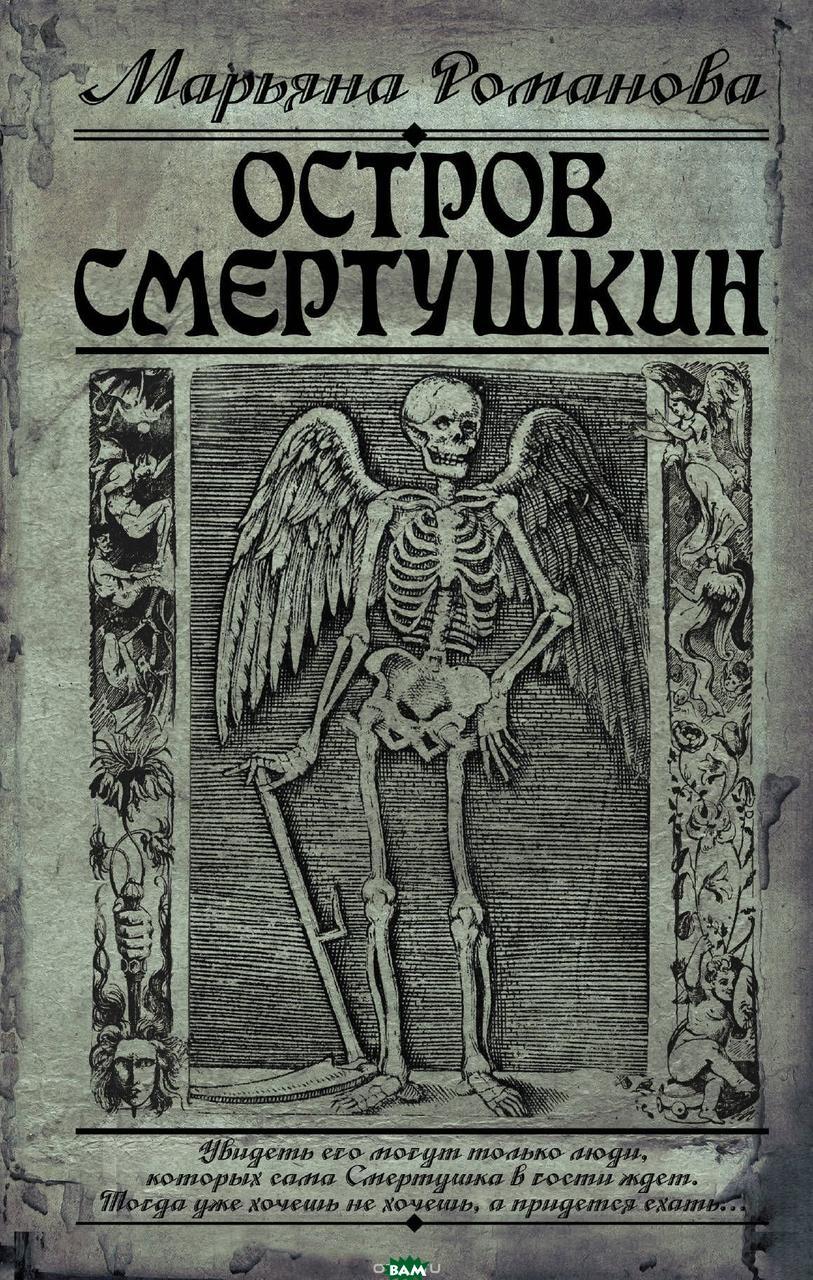 Романова Марьяна Остров Смертушкин