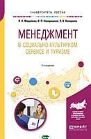 Феденева И.Н. Менеджмент в социально-культурном сервисе и туризме. Учебное пособие для академического бакалавриата