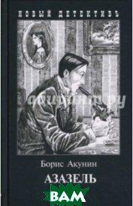 Акунин Борис Азазель (изд. 2017 г. )
