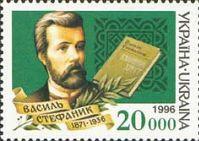 Писатель В.Стефаник