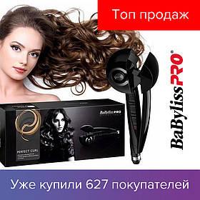 BABYLISS PRO Perfect Curl + ЧАСЫ в подарок | Плойка, стайлер, щипцы, утюжок для завивки волос