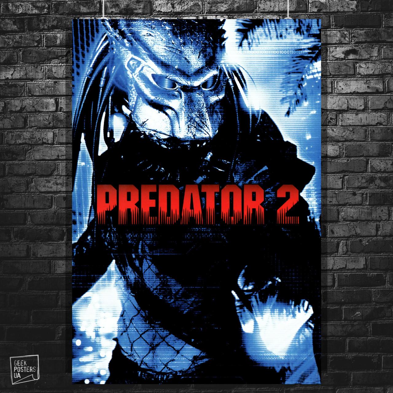 """Постер """"Хищник 2 / Predator 2"""", ретропостер к фильму (1990). Размер 60x42см (A2). Глянцевая бумага"""
