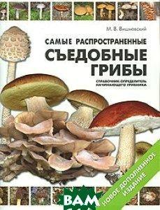 М. В. Вишневский Самые распространенные съедобные грибы. Справочник-определитель начинающего грибника
