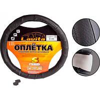 Чехол для руля Lavita 26-5L02-1 S кожаный