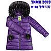 Детская куртка для девочки зимняя красивая, фото 2
