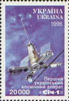 """Космос, Спутник """"Сич - 1"""""""