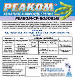 Реаком - СР - БОБОВЫЕ (тара 5л. 10л. 20л.), фото 2