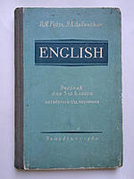 В.Гудзь English Учебник английского языка для 5 класса 4-й год обучения. 1960 год. Учпедгиз
