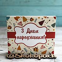 20 плиток молочного шоколада XL  «З Днем Народження!» , фото 1